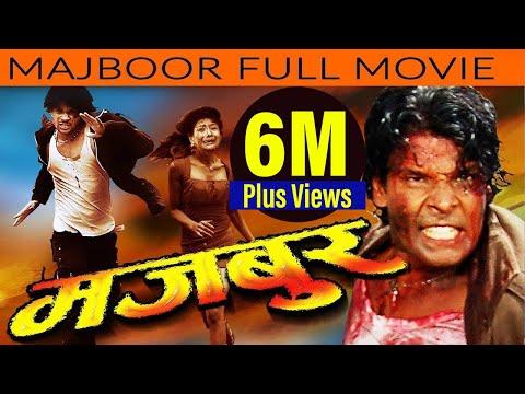 Xxx Mp4 New Nepali Full Movie MAJBOOR Biraj Bhatta Krishana Bhatta Super Hit Nepali Movie 2016 3gp Sex