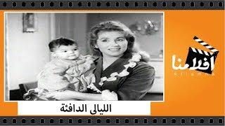 الفيلم العربي - الليالى الدافئة - بطولة صباح وعماد حمدى وزهرة العلا