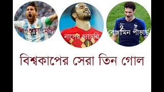 বিশ্বকাপের সেরা তিন গোল