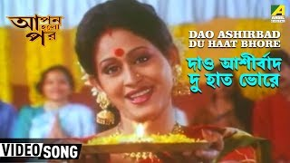 Dao Ashirbad Du Haat Bhore | Apan Holo Par | Bengali Movie Song | Babul Supriyo