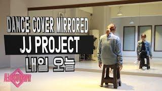 JJPROJECT 내일 오늘 안무 거울모드 JJ프로잭트 Tomorrow,Today dance cover mirrored