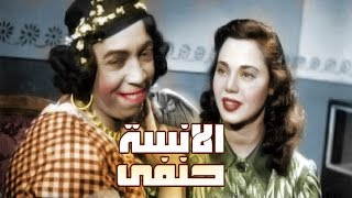 فيلم الانسة حنفى - El Anesa Hanafy Movie