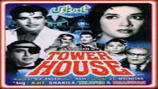 Tower House (1962) Hindi Full Movie | Ajit, Shakila | Hindi Classic Movies