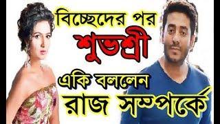 প্রাক্তন প্রেমিক রাজ সম্পর্কে শুভশ্রী বিচ্ছেদের পর যা বললেন | Raj Chakraborty & Subhashree Breakup