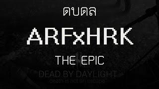 ดบดล ARFxHRK The Epic : ท่อในตำนานและการโด้กล่อง (10 Oct. 2016)