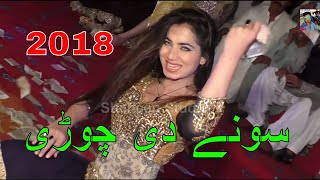 Mehak Malik 2018 Sonay Di Chori New Latest Mujra Dance Wajid Ali Muskan By _ BILAL GONDAL _YouTube