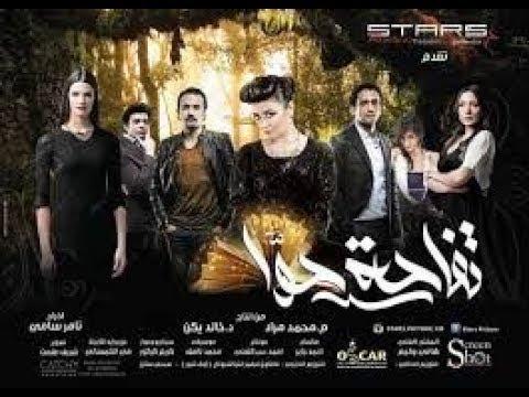 Xxx Mp4 فيلم الدراما الرائع تفاحة حوا بجودة عالية جدا أفلام عربي رسمي نظمي حصريا 3gp Sex