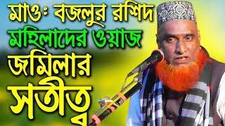 Bangla waz bazlur rashid new waz 2018 | bd waz mahfil bangla 2017 | islamic jalsa waz bangla jomila