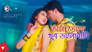 Ami Toke Khub Bhalobashi | Movie Scene | Shakib Khan | Apu Biswas | Cute Couple Love Story