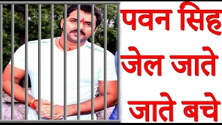 पवन सिंह जेल जाते जाते बचे | Pawan Singh survivors as they went to jail