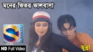 Moner Bhitor Bhalobasha - Full Video Song - Suranjoli