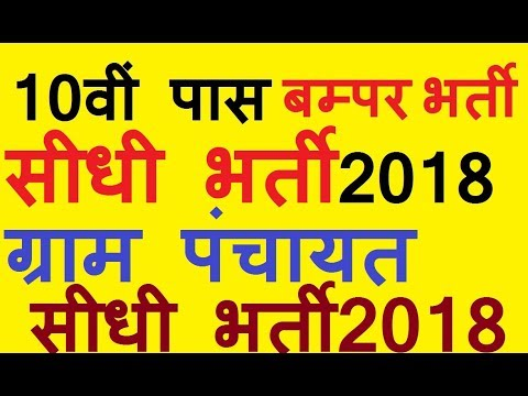 Xxx Mp4 सीधी भर्ती ग्राम पंचायत सीधी भर्ती 2018 10th Pass Direct Panchayat Jobs 2018 3gp Sex