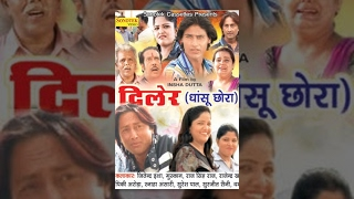 Diler Dhasu Chhora | दिलेर धांसू छोरा | Haryanvi Full Movies |