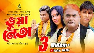 Vua Neta ( ভুয়া নেতা ) | Epi - 01 | Harun Kisinger | Chikon Ali | Luton Taj |  Bangla Comedy