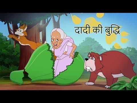 Xxx Mp4 दादी की बुद्धि बच्चों की कहानियां I Hindi Kahaniya For Kids Moral Stories For Kids TooniToon TV 3gp Sex
