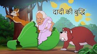 दादी की बुद्धि | बच्चों की कहानियां I Hindi Kahaniya for Kids | Moral Stories for Kids| TooniToon TV
