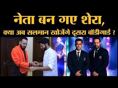 Salman Khan के Bodygaurd Shera ने Mumbai में Uddhav Thackeray से मिलकर पार्टी Join कर ली