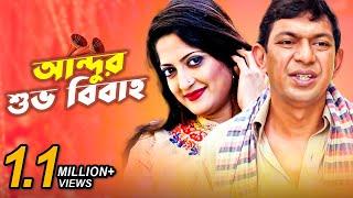 আন্দুর শুভ বিবাহ | Andur Shuvo Bibaho | Bangla Natok | Chanchal Chowdhury | Humaira Himu |