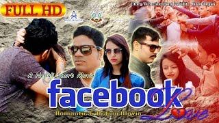 NEPALI SHORT MOVIE || FACEBOOK LOVE ||
