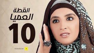 مسلسل القطة العميا - الحلقة 10 العاشرة - بطولة حنان ترك | Elotta El3amia Series - Ep 10