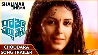 Raja Cheyyi Vesthe Choodara Song Trailer  || Nara Rohit, Isha Talwar, Taraka Ratna