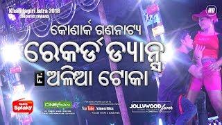 Konark Gananatya HOT Record Dance -  ଅଳିଆ ଟୋକା - Khandagiri Jatra 2018 - CineCritics JollywoodFever