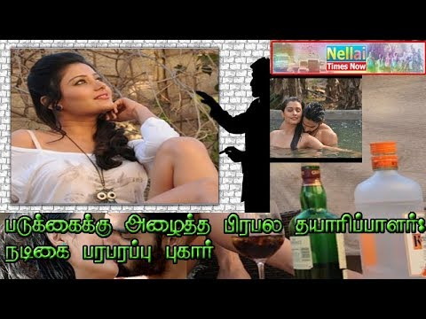 Xxx Mp4 Calling For Bed Actress Sex Complaint On Film Producer நடிகை பரபரப்பு புகார் 3gp Sex