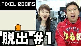 #1ドット絵脱出ゲーム「ピクセルルーム」に挑戦!#pixelroom