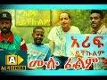አሪፈ አይቸኩልም - Ethiopian Movie Arif Aychekulem - 2018