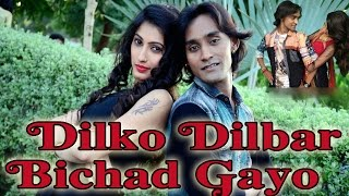 Dilko Dilbar Bichad Gayo| New Gujarati Sad Romantic Song | Bechar Thakor 2016