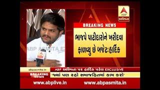 Hardik Patel Reaction On Reshma And Varun Patel's Allegations