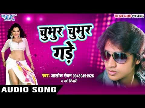 Xxx Mp4 चुभुर चुभुर गरे राजा जी Lachke Kamariya Alok Ranjan Bhojpuri Hot Songs 2017 New 3gp Sex