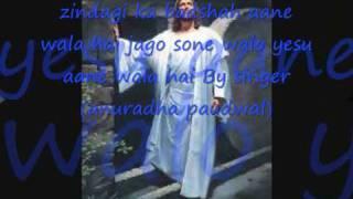 Anuradha Paudwal - hindi christian songs-yesu aane wala hai