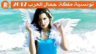 تونسية ملكة جمال العرب لعام 2017
