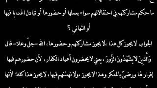 حكم المشاركة بتهنئة الكفار بعيد الكرسمس - العلامة صالح الفوزان حفظه الله