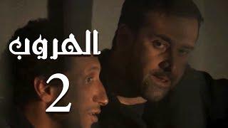 مسلسل الهروب الحلقة 2 | Al Horob Episode 2