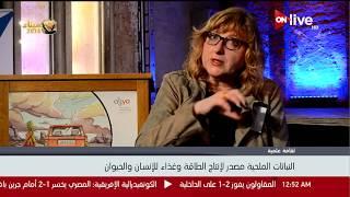 ثقافة علمية - احتفال بإصدار قصة مصورة عن النباتات المحلية بالعالم العربي