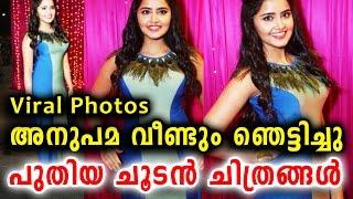 അനുപമയുടെ പുതിയ ചൂടൻ ചിത്രങ്ങൾ   Anupama new hot photos