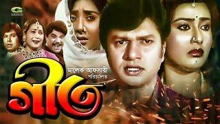 All Time Hit Bangla Movie | Geet | গীত | ft  Alamgir, Suchorita, Jhoni, Ahmed Sharif