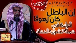 إن الباطل كان زهوقا || الشيخ د.عادل باناعمة