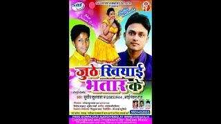 Maja maarata devarawa mp3 hit bhojpuri song 2017