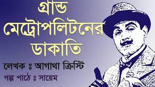 গ্রান্ড মেট্রোপলিটনের ডাকাতি   আগাথা ক্রিস্টি   Bangla Detective Story   রহস্য গল্প   Radio ASR
