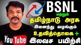 BSNL with Tamilnadu Govt offers Free Training + stipend | Online Tamil