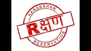 Reserved Nation | Reservation - Problem or Solution | IN Hindi