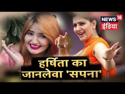 Xxx Mp4 हर्षिता का जानलेवा सपना Special Report News18 India 3gp Sex