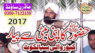 Hazoor(s.a.w)ka Apni Bati Sy Piyar. Hafiz Imran Aasi By Modren Sound Sialkot 03007123159