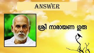 kerala navodhanam  for psc in Malayalam part 3
