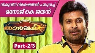 Versatile Actor Manoj K Jayan on Vishu Special Thaarapakittu - Part 02 | Kaumudy TV
