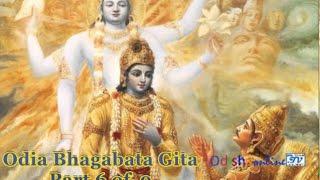 Odia Bhagabata Gita Part 6 of 9 Dhyana Joga