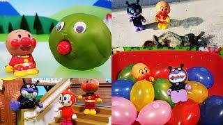 アンパンマン アニメ❤おもちゃ 人気動画まとめ連続 Anpanman toys